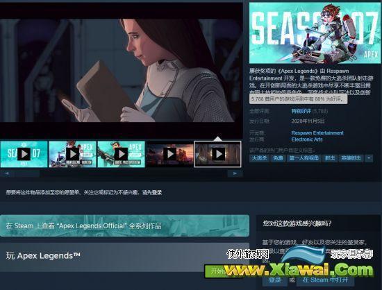 EA旗下免费FPS《Apex英雄》