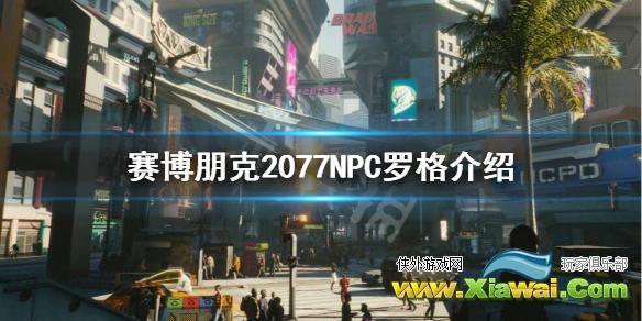 《赛博朋克2077》罗格是谁?NPC罗格介绍