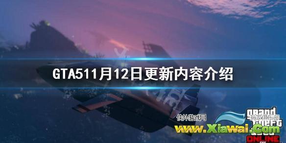 《GTA5》11月12日更新了什么?11月12日更新内容介绍