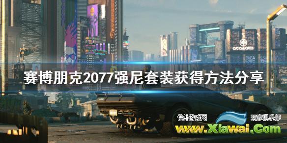 《赛博朋克2077》强尼套装怎么获得 强尼套装获得方法分享
