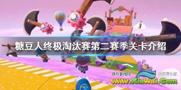 《糖豆人终极淘汰赛》第二赛季关卡介绍 第二赛季新关卡有哪些?