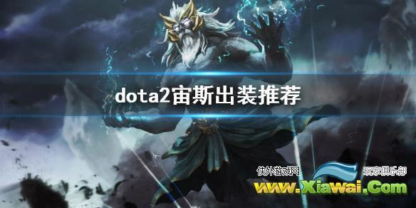《DOTA2》宙斯出装推荐 神王厉害吗