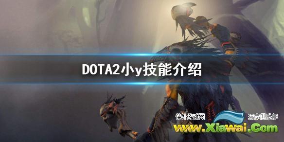 《DOTA2》暗影萨满怎么玩 小y技能介绍