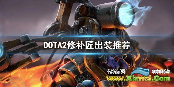 《DOTA2》修补匠出装推荐 tk怎么玩