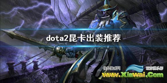 《DOTA2》昆卡出装推荐 船长怎么玩