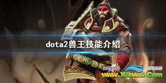 《DOTA2》兽王技能介绍 bm是什么