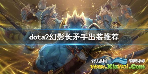 《DOTA2》幻影长矛手出装推荐 猴子怎么玩