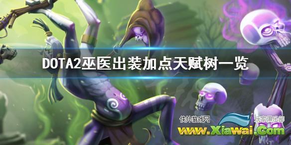 《DOTA2》巫医怎么出装 巫医出装加点天赋树一览