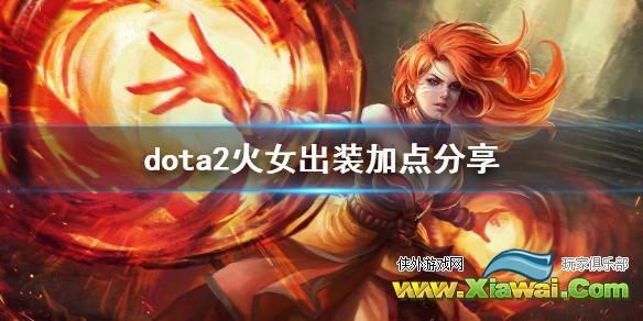 《DOTA2》莉娜技能介绍 火女出装加点分享
