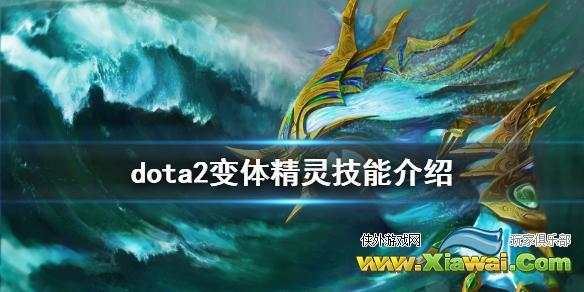 《DOTA2》变体精灵技能介绍 水人怎么玩