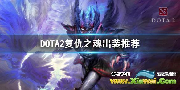 《DOTA2》复仇之魂出装推荐 仙德尔莎厉害吗