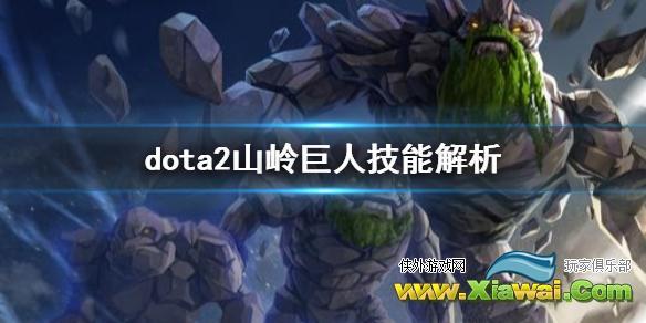 《DOTA2》小小怎么玩 山岭巨人技能解析