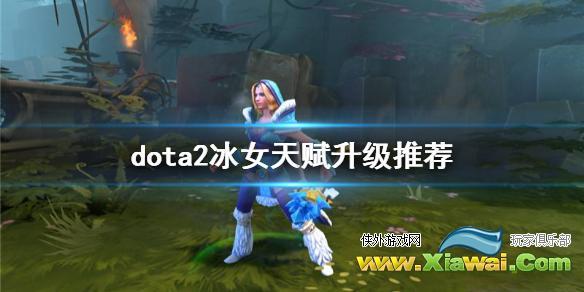 《DOTA2》水晶室女怎么玩 冰女天赋升级推荐