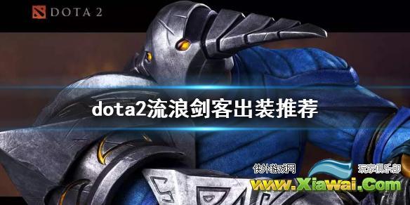 《DOTA2》斯温怎么玩好 流浪剑客出装推荐