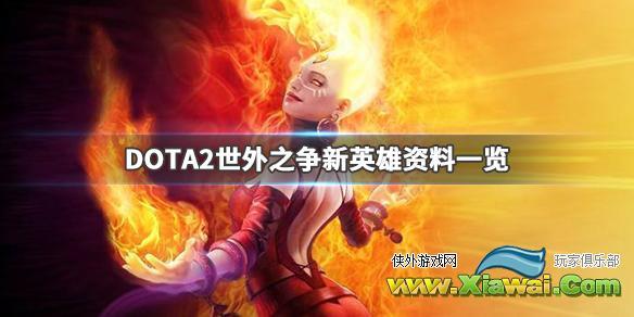 《DOTA2》虚无之灵多久出 世外之争新英雄资料一览