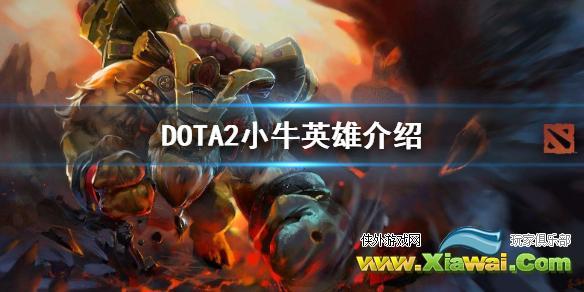《DOTA2》撼地者怎么玩好 小牛英雄介绍