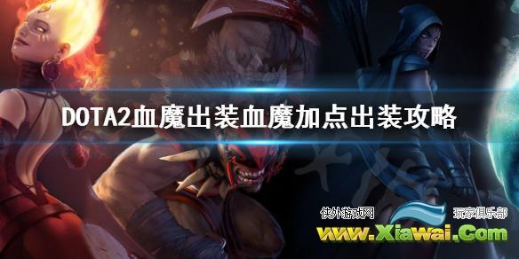 《DOTA2》血魔怎么出装 血魔出装血魔加点出装攻略