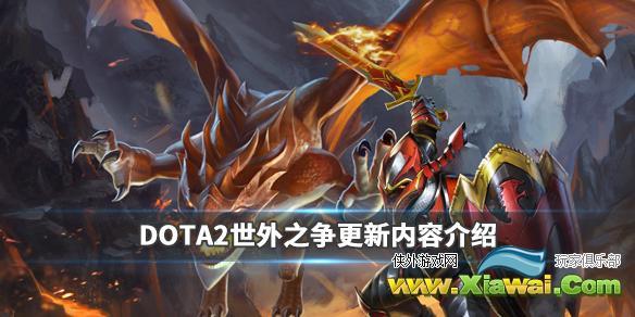 《DOTA2》世外之争版本更新了什么 世外之争更新内容介绍