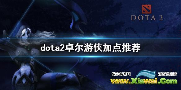 《DOTA2》卓尔游侠加点推荐 小黑怎么玩