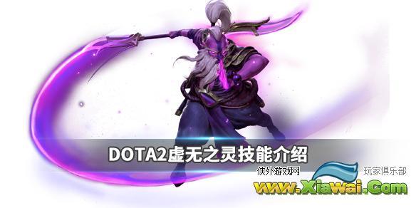 《DOTA2》虚无之灵强吗 虚无之灵技能介绍
