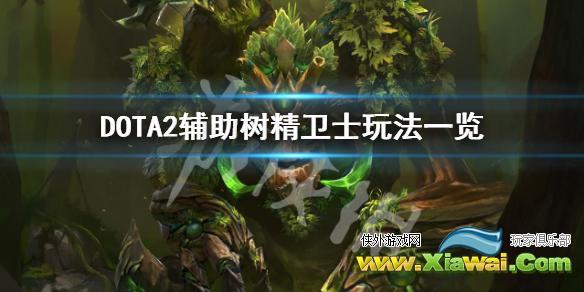 《DOTA2》树精卫士怎么玩 辅助树精卫士玩法一览