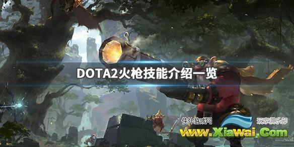 《DOTA2》狙击手技能加点推荐 火枪技能介绍一览
