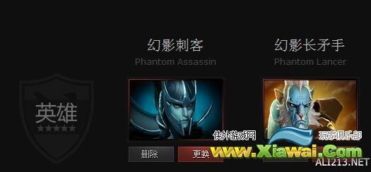 《DOTA2》英雄幻影刺客与幻影长矛手属性对比一览