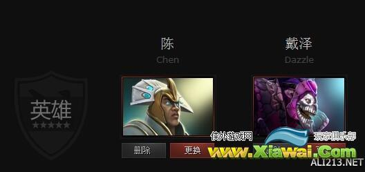 《DOTA2》英雄陈与戴泽属性对比一览