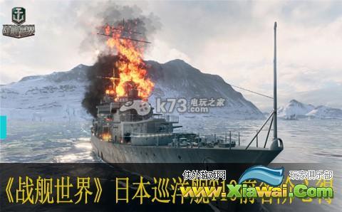 战舰世界日本巡洋舰怎么玩 T10前各阶心得