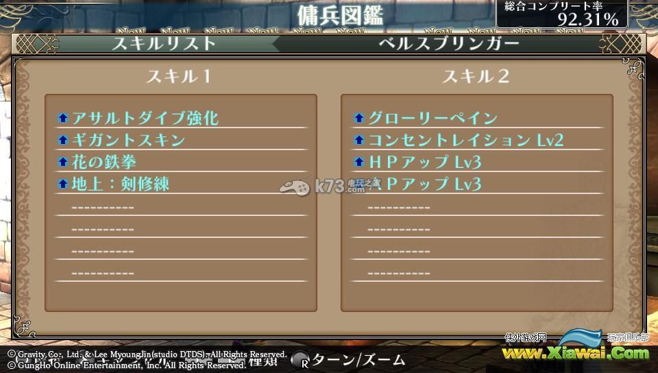 仙境传说奥德赛ACE EP2新武器分析