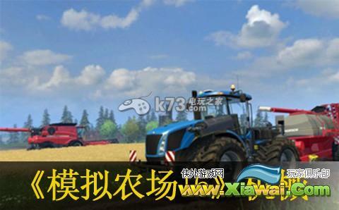 模拟农场16机械购买指南