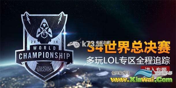 LOL英雄联盟S4总决赛新加坡C组OMG VS LMQ直播地址