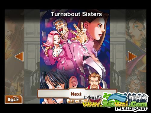 逆转裁判三部曲攻略第一部第二章 逆转姐妹攻略