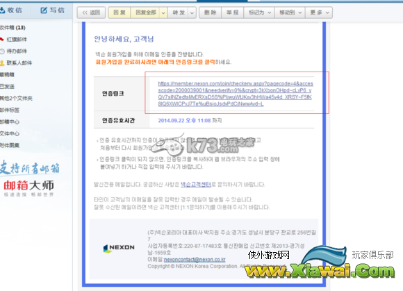 冒险岛2韩服账号注册申请教学