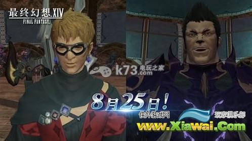 最终幻想14紫色古代武器Relic weapon介绍
