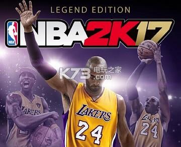 NBA2K17全球员能力值一览