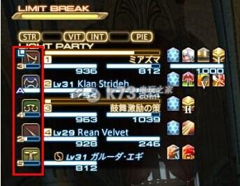 最终幻想14仇恨系统详细介绍