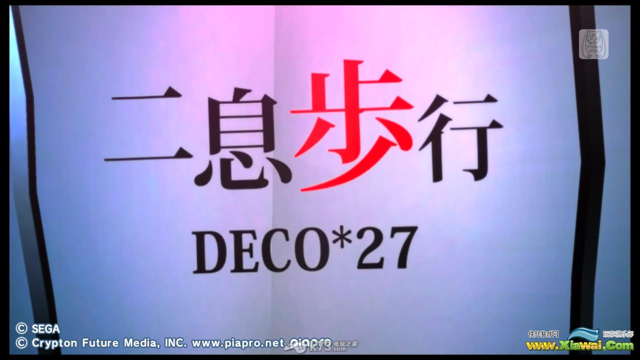 初音未来歌姬计划F2全隐藏要素达成条件