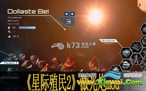 星际殖民2激光炮mod分享