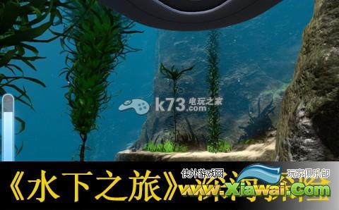 水下之旅subnautica海底探索心得