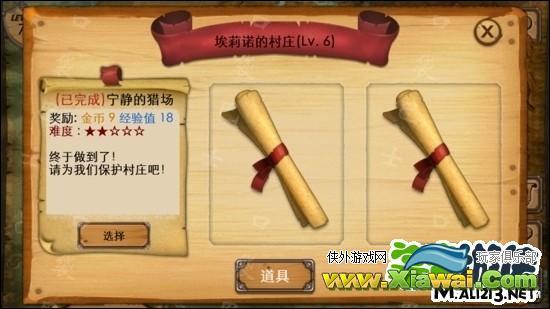 英雄保卫战游戏攻略V6埃莉诺的村庄 图文通关攻略