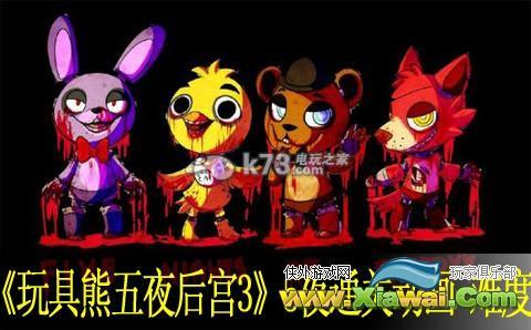 玩具熊的五夜后宫3全5夜通关动画难度说明