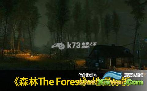 森林The Forest地图详细分析