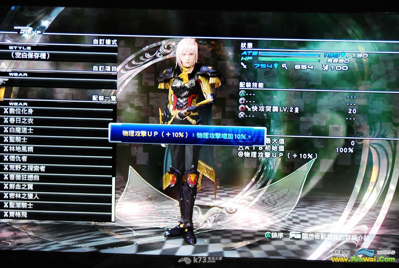 最终幻想13雷霆归来服装齐格飞获得方法