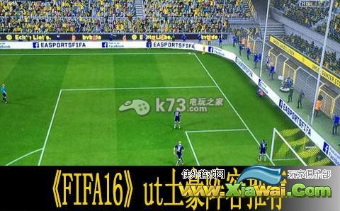 FIFA16ut土豪阵容推荐