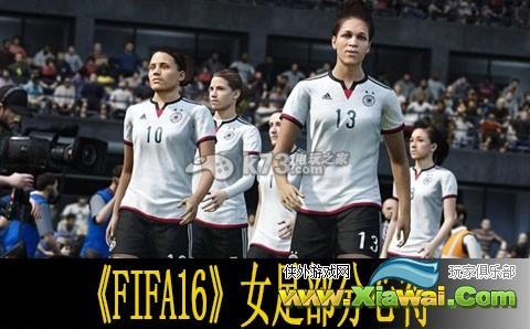 FIFA16女足部分心得