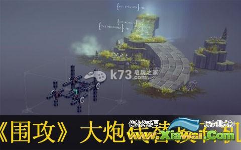 Besiege大炮代替投石机的方法